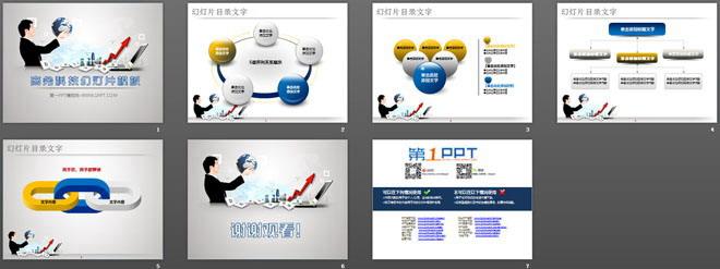 地球笔记本商务人士背景的科技幻灯片模板下载