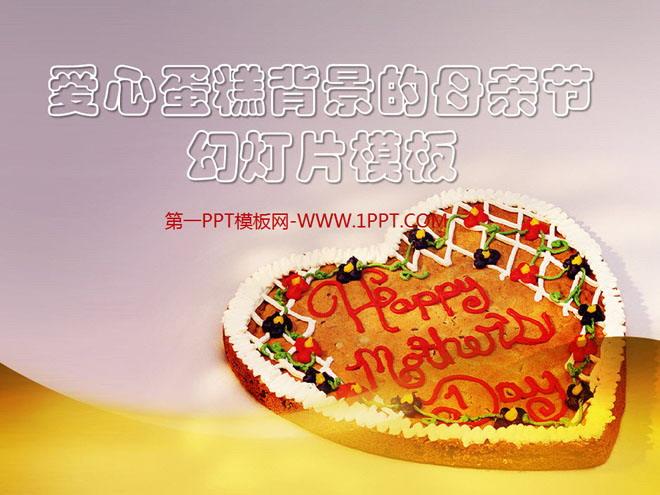 蛋糕背景的Happy Mother's Day幻灯片中国嘻哈tt娱乐平台tt娱乐官网平台