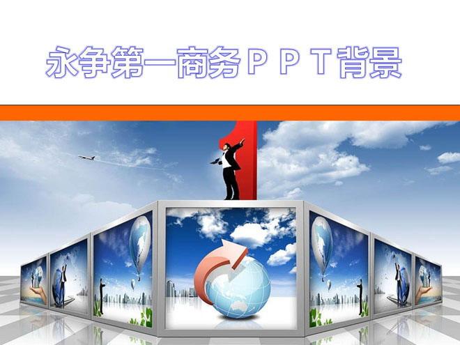 永争第一商务PPT背景模板下载