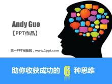 优秀PPT作品欣赏之:助你收获成功的6种思维