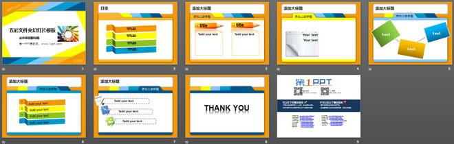 五彩文件夹背景教育学习幻灯片模板下载