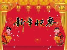 非常精美的动态新年祝?;玫破�动画下�?/></a> <a class=