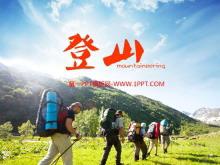登山爱好者户外旅游明升体育下载