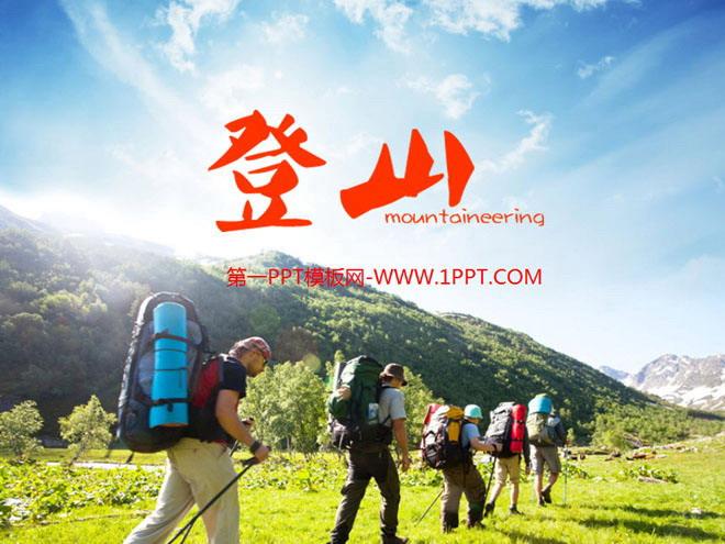 登山爱好者户外旅游PPT模板下载