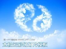 太极形状的白云背景的自然风光PPT模板下载