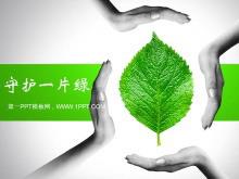 守护一片绿背景绿色环保PowerPoint模板下载