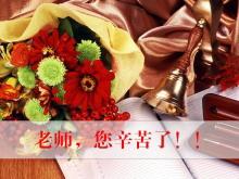 鲜花摇铃文具背景的感恩教师节PPT模板