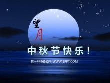 《海上生明月》精美动态中秋节幻灯片模板