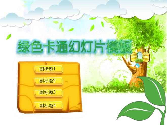 优秀的绿树小鸟白云背景动态卡通幻灯片模板
