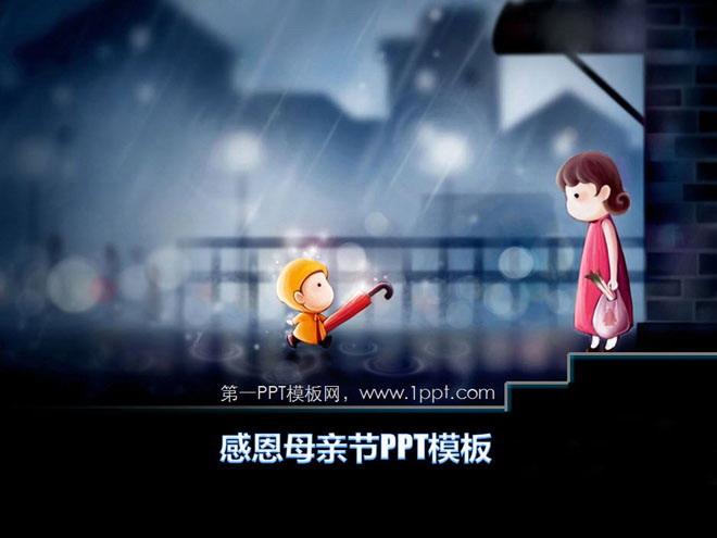 给妈妈送雨伞背景平安彩票开奖直播网恩母亲节幻灯片模板