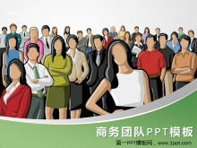 卡通风格的商务团队幻灯片中国嘻哈tt娱乐平台tt娱乐官网平台