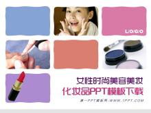时尚女性化妆品美容PPT模板下载