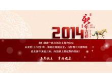 带有春晚背景音乐的2014马年春节PPT中国嘻哈tt娱乐平台tt娱乐官网平台