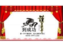 5张带背景音乐的动态新年PPT中国嘻哈tt娱乐平台tt娱乐官网平台