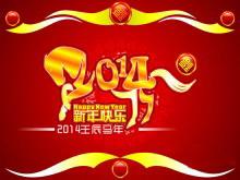 2014新年快乐PPT模板下载