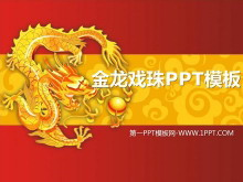 金龙戏珠龙年中国风新年PPT中国嘻哈tt娱乐平台tt娱乐官网平台