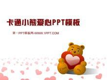 卡通小熊背景的浪漫爱情PPT模板