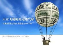 空中美元热气球背景的金融经济PPT模板
