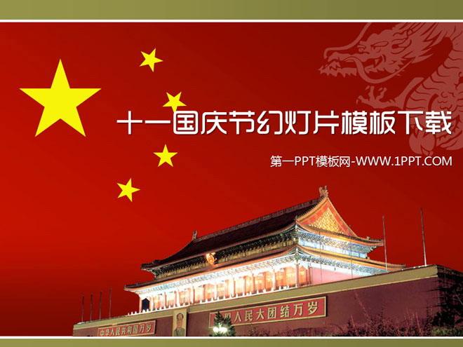 大气磅礴的天安门背景十一国庆节PPT模板