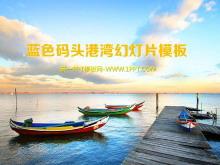 码头港湾内的小船背景自然风光平安彩票官方开奖网