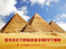 蓝天白云下的埃及金字塔背景的PPT模板