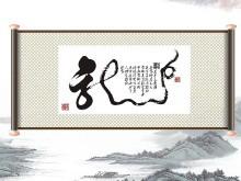 中国水墨山水画背景的动态卷轴PPT动画下载