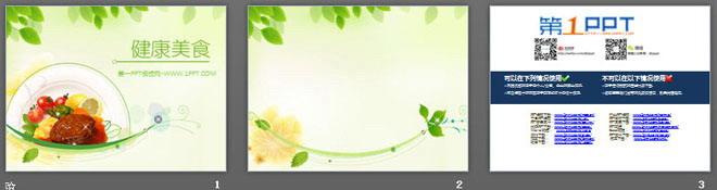 淡雅绿色叶子与美食背景的保健养生ppt模板