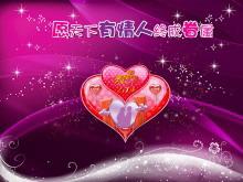紫色动态情人节幻灯片模板下载