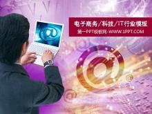 紫色电子商务幻灯片模板下载