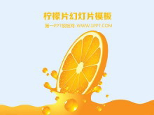 橙汁柠檬片背景的幻灯片模板下载