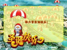优秀搞笑的圣诞节幻灯片动画