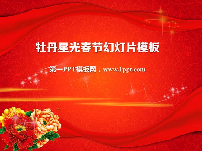 动态星光牡丹绸缎背景的新年幻灯片中国嘻哈tt娱乐平台