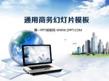 蓝天白云笔记本电脑楼群背景的商务幻灯片模板