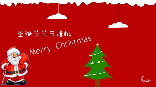 动态圣诞老人背景的圣诞节幻灯片模板
