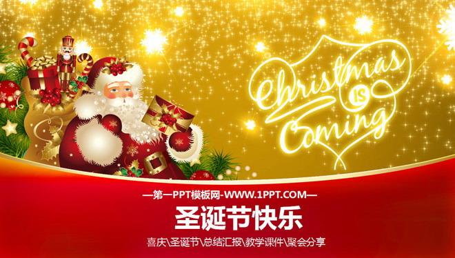 精美奢华的圣诞节幻灯片模板