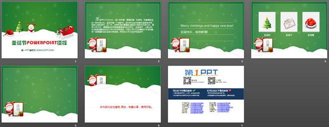 雪橇雪人背景的个性圣诞节幻灯片模板