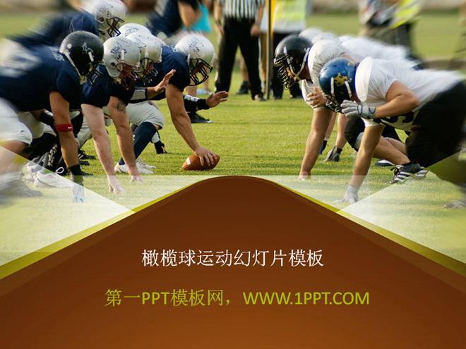 国外橄榄球比赛背景的体育幻灯片模板
