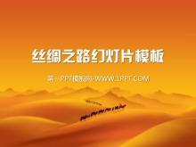 沙漠骆驼撑起的丝绸之路明升国际