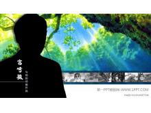 《宫崎骏和他的动画作品》动态交互PPT下载