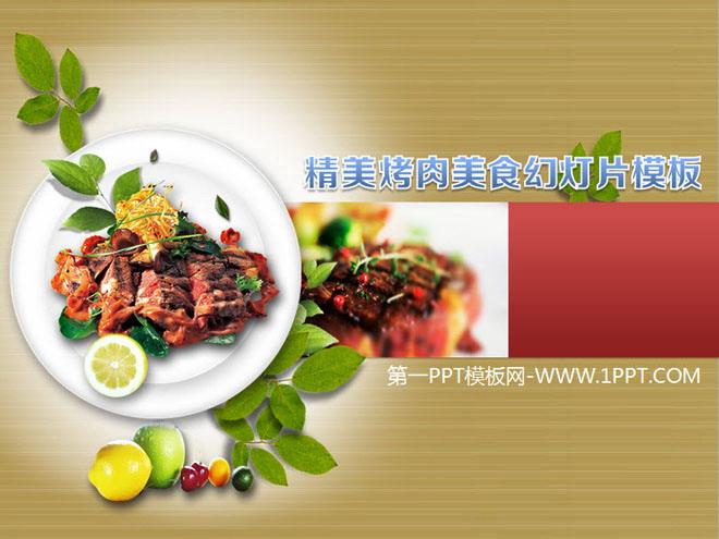 国外烤肉美食幻灯片模板下载