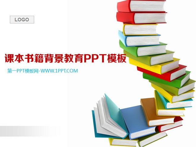课本书籍背景的教育学习幻灯片模板