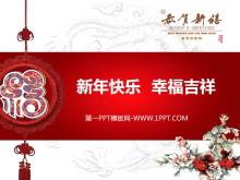 红色福字与白色背景的新年幻灯片模板