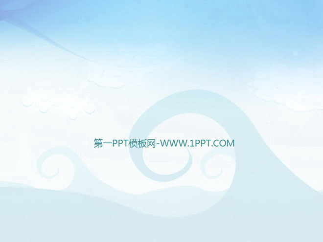 是一份淡雅蓝色背景的,简洁图案幻灯片背景图片,第一PPT模板网