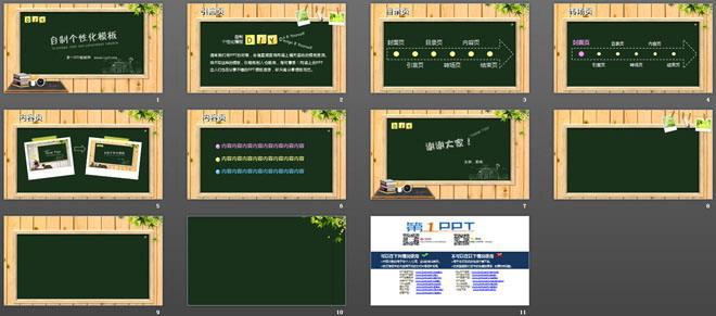 课堂上的黑板和粉笔字背景的教育学习PPT模板