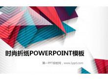 彩色折纸背景的时尚PowerPoint模板