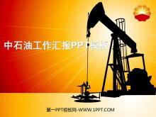 中石油公司工作汇报PPT模板