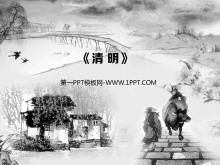 古典水墨风格的中国风清明节幻灯片模板