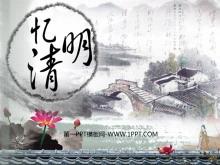 水墨中国风风格的《忆清明》清明节PPT模板