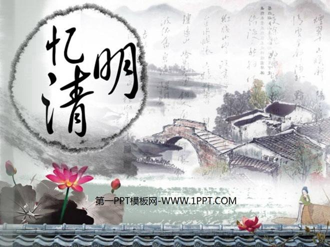 水墨中国风风格的《忆清明》清明节明升体育