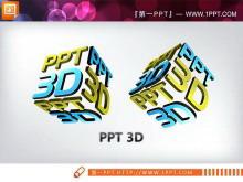3D立体幻灯片图表打包下载